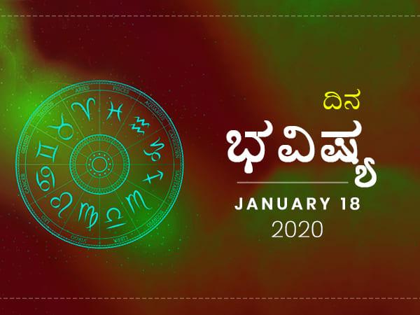 ಶನಿವಾರದ ರಾಶಿಫಲ (18-01-2020)