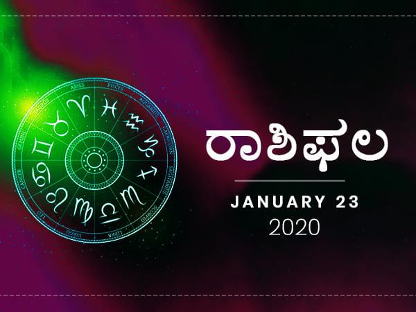 ಗುರುವಾರದ ರಾಶಿಫಲ (23-01-2020)