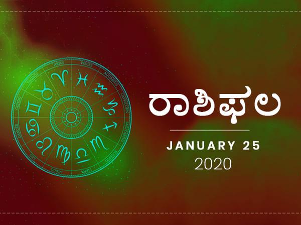 ಶನಿವಾರದ ರಾಶಿಫಲ (25-01-2020)