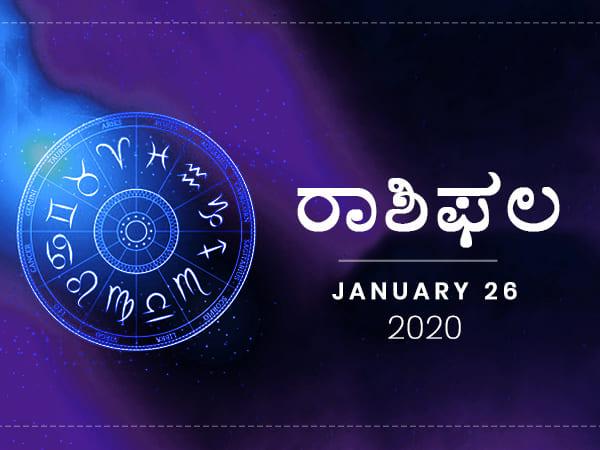 ಭಾನುವಾರದ ರಾಶಿಫಲ (26-01-2020)