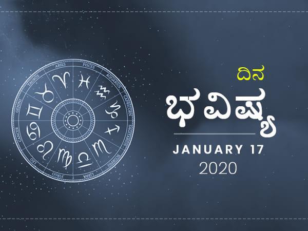 ಶುಕ್ರವಾರದ ರಾಶಿಫಲ (17-01-2020)