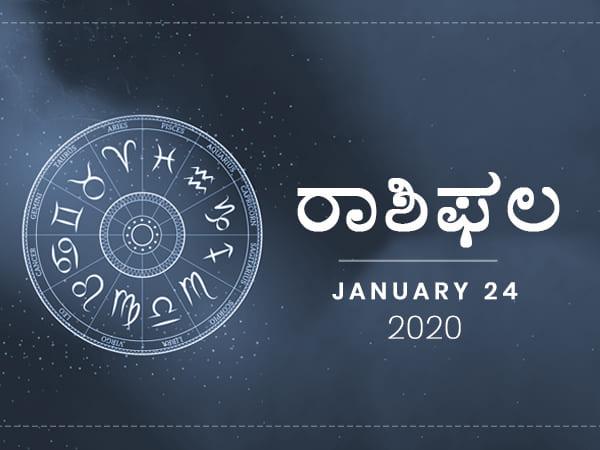 ಶುಕ್ರವಾರದ ರಾಶಿಫಲ (24-01-2020)