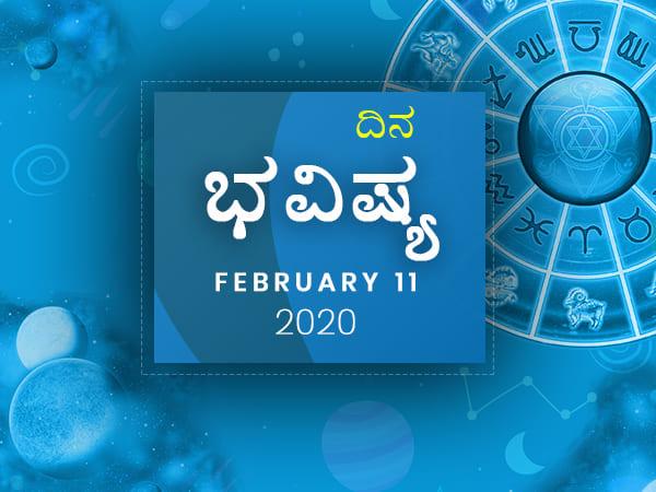 ಮಂಗಳವಾರದ ದಿನ ಭವಿಷ್ಯ (11-02-2020)