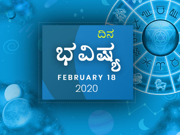 ಮಂಗಳವಾರದ ದಿನ ಭವಿಷ್ಯ (18-02-2020)