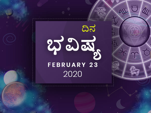 ಭಾನುವಾರದ ದಿನ ಭವಿಷ್ಯ (23-02-2020)