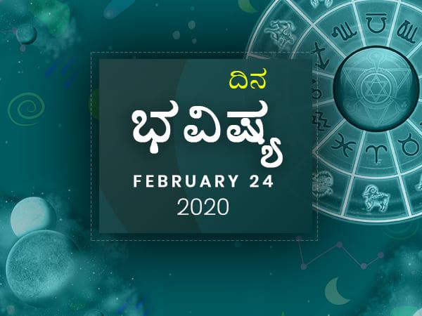 ಸೋಮವಾರದ ದಿನ ಭವಿಷ್ಯ (24-02-2020)
