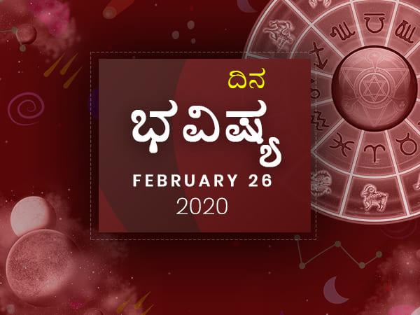 ಬುಧವಾರದ ದಿನ ಭವಿಷ್ಯ (26-02-2020)