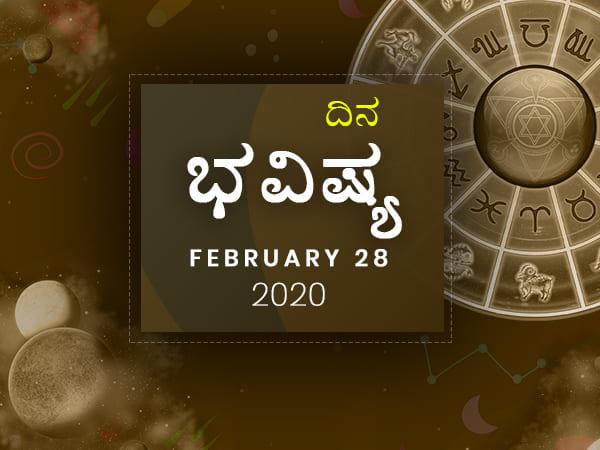 ಶುಕ್ರವಾರದ ದಿನ ಭವಿಷ್ಯ (28-02-2020)
