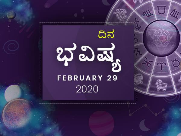 ಶನಿವಾರದ ದಿನ ಭವಿಷ್ಯ (29-02-2020)