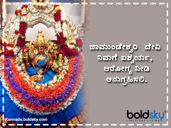 ನವರಾತ್ರಿ-ದಸರಾ ಹಬ್ಬಕ್ಕೆ ಶುಭ ಕೋರಲು ಇಲ್ಲಿವೆ ಸಂದೇಶ