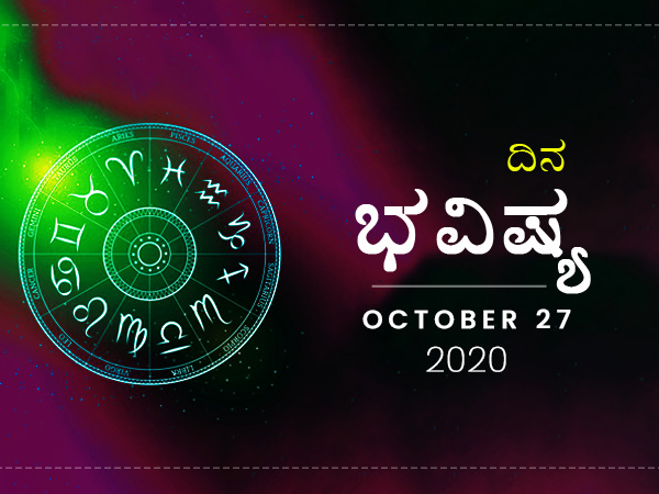 Dina Bhavishya 27 October 2020