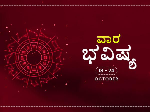 ವಾರ ಭವಿಷ್ಯ- ಅಕ್ಟೋಬರ್ 18ರಿಂದ 23ರವರೆಗೆ