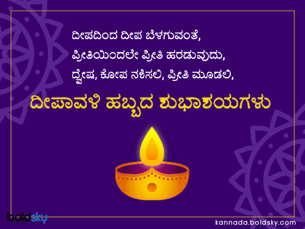 Diwali Wishes, Quotes, Images, facebook and Whatsapp Status Messages in Kannada