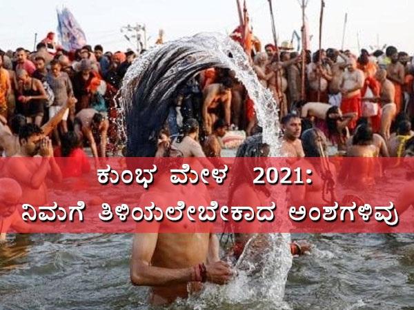 Kumbh Mela 2021 : ಕುಂಭ ಮೇಳ ಪ್ರಾರಂಭ:  ಕುಂಭ ಮೇಳ ವಿಶೇಷತೆ ಹಾಗೂ ಎಷ್ಟು ದಿನ ಇರುತ್ತದೆ?