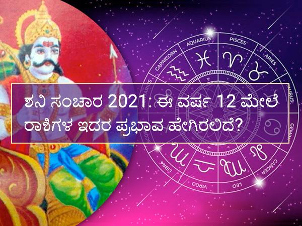 ಶನಿ ಸಂಚಾರ 2021:  ನಿಮ್ಮ ರಾಶಿಯ ಮೇಲೆ ವರ್ಷ ಪೂರ್ತಿ ಇರಲಿದೆ ಶನಿಯ ಪ್ರಭಾವ