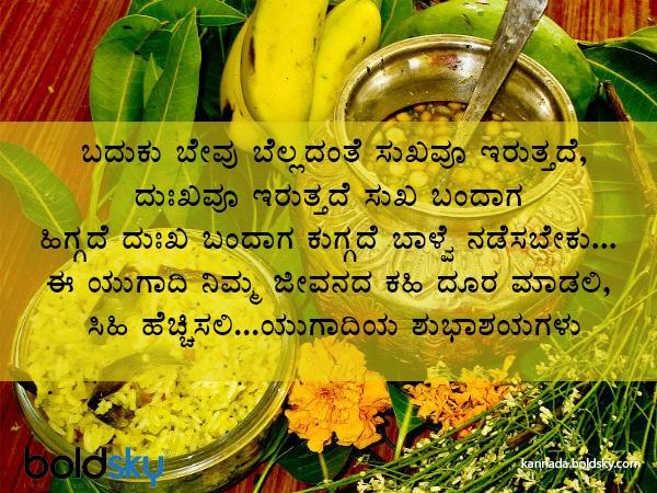 ugadi 2021 wishes in kannada : ಹೊಸ ವರ್ಷಕ್ಕೆ ಹೀಗೆ ಶುಭ ಕೋರಿ