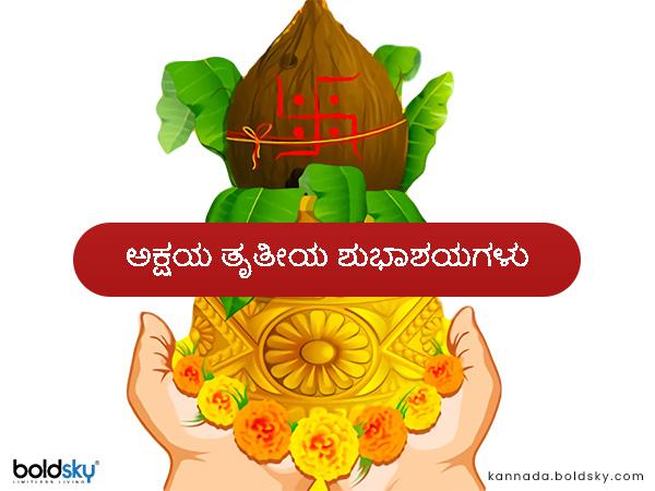 Happy Akshaya Tritiya Wishes in Kannada: ಅಕ್ಷಯ ತೃತೀಯ 2021: ಶುಭ ಕೋರಲು ಇಲ್ಲಿದೆ  ಅತ್ಯುತ್ತಮ ಕೋಟ್ಸ್