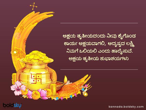 Akshaya Tritiya 2021 : ಪೂಜಾ ವಿಧಿ, ಶುಭ ಮುಹೂರ್ತ, ಲಕ್ಷ್ಮಿ ಕುಬೇರ ಮಂತ್ರ