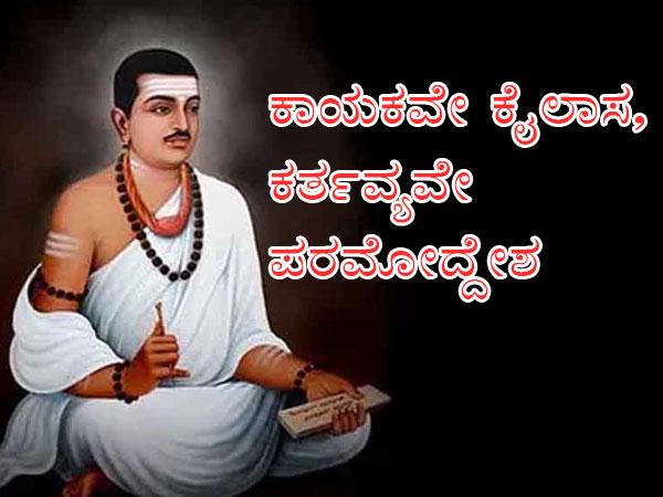 Basava Jayanti 2021: ಭಕ್ತಿ ಭಂಡಾರಿಯ ಸ್ಪೂರ್ತಿದಾಯಕ ನುಡಿಮುತ್ತುಗಳು ಇಲ್ಲಿವೆ