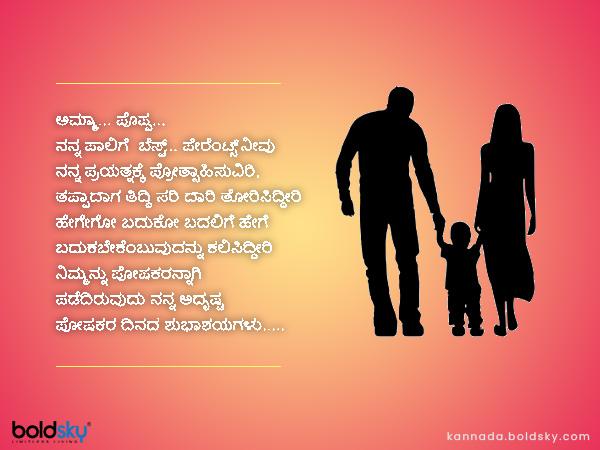 Happy Parents Day 2021 Wishes: ಅಪ್ಪ-ಅಮ್ಮನಿಗೆ ಕಳುಹಿಸಲು ಇಲ್ಲಿವೆ ಹೃದಯಸ್ಪರ್ಶಿ ಶುಭಾಶಯಗಳು