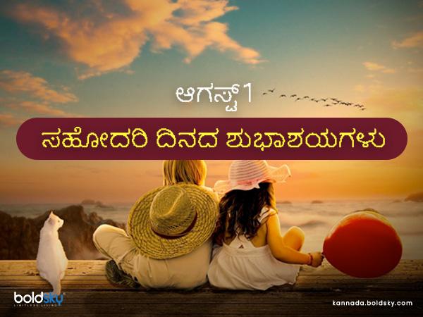 Sisters Day: Wishes : ಆ.1 ರಾಷ್ಟ್ರೀಯ ಸಹೋದರಿ ದಿನ: ಶುಭ ಕೋರಲು ಇಲ್ಲಿವೆ ಸುಂದರವಾದ ಸಂದೇಶಗಳು