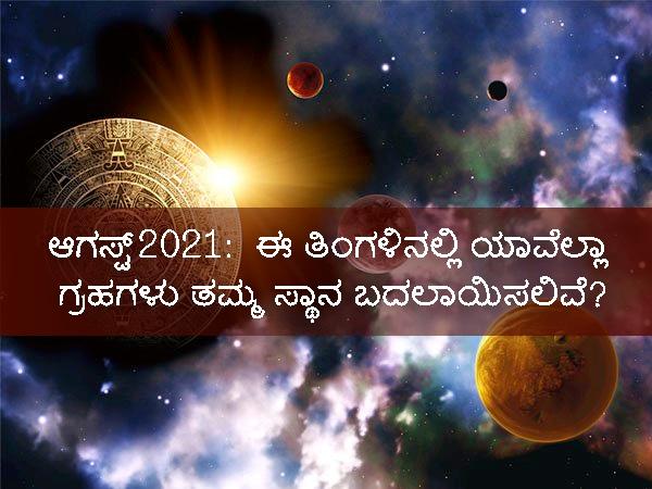 ಆಗಸ್ಟ್ 2021: ಈ ತಿಂಗಳನಲ್ಲಿ ಯಾವೆಲ್ಲಾ ಗ್ರಹಗಳ ಸ್ಥಾನ ಬದಲಾಗುವುದು, ಜ್ಯೋತಿಷ್ಯ ಪ್ರಕಾರ ಇದರ ಪರಿಣಾಮ ಹೇಗಿರಲಿದೆ?