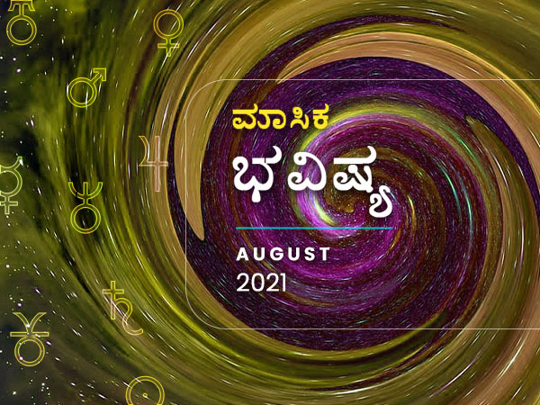 2021 ಆಗಸ್ಟ್ ತಿಂಗಳ ರಾಶಿ ಭವಿಷ್ಯ