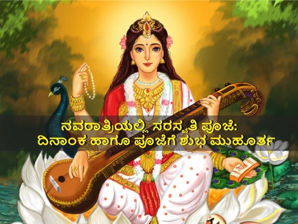 ಸರಸ್ವತಿ ಪೂಜೆ 2021: ದಿನಾಂಕ, ಶುಭ ಮುಹೂರ್ತ, ಪೂಜಾ ವಿಧಾನ