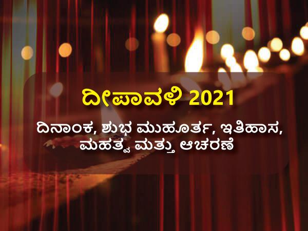 ದೀಪಾವಳಿ 2021: ದಿನಾಂಕ, ಶುಭ ಮುಹೂರ್ತ, ಇತಿಹಾಸ, ಮಹತ್ವ ಮತ್ತು ಆಚರಣೆ