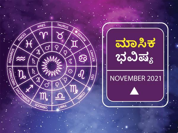 2021 ನವೆಂಬರ್ ತಿಂಗಳ ರಾಶಿ ಭವಿಷ್ಯ: ಮೇಷ, ಮಿಥುನ, ಧನು, ಮಕರ ರಾಶಿಯವರು ಆರೋಗ್ಯದ ಚಿಂತೆ ಬೇಡ, ಉತ್ತಮ ಮಾಸ ನಿಮ್ಮದಾಗುತ್ತದೆ