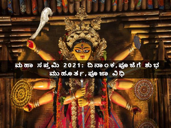 ಮಹಾ ಸಪ್ತಮಿ 2021: ದಿನಾಂಕ, ಪೂಜಾ ಮುಹೂರ್ತ, ಮಹತ್ವ