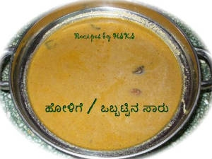 Obbattu Saaru Or Holige Saaru Recipe Aid