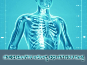 How Keep Your Bones Healthy