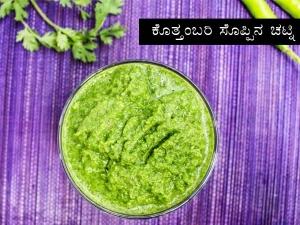 Coriander Chutney Recipe Homemade Green Chutney