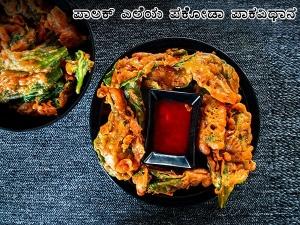 Cooking tips kannada vegetarian recipes kannada non veg recipes recipes in kannada palak pakoda recipe forumfinder Images
