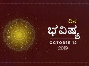 Daily Horoscope 12 Oct 2019 In Kannada