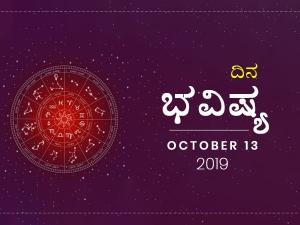 Daily Horoscope 13 Oct 2019 In Kannada