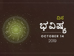 Daily Horoscope 14 Oct 2019 In Kannada