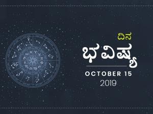 Daily Horoscope 15 Oct 2019 In Kannada