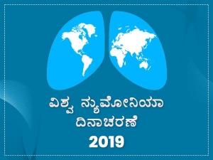 World Pneumonia Day 2019 Date And Significance