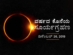 Fire Ring Solar Eclipse On December 26
