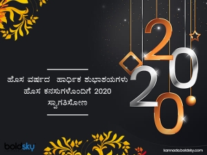 New Year 2020 Wishes Quotes And Message