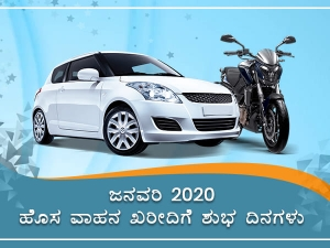 Auspicious Dates And Time To Purchase Vehicles In January