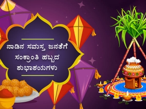 Makara Sankranthi Wishes And Quotes
