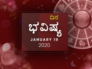 Daily Horoscope 19 Jan 2020 In Kannada