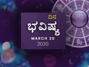 Dina Bhavishya 20 Mar