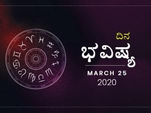 Dina Bhavishya 25 Mar