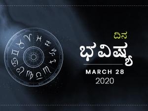 Dina Bhavishya 28 Mar