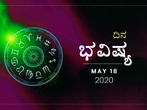 Dina Bhavishya 18 May 2020