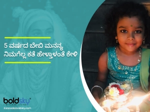 Story For Kids In Kannada By Mananya S